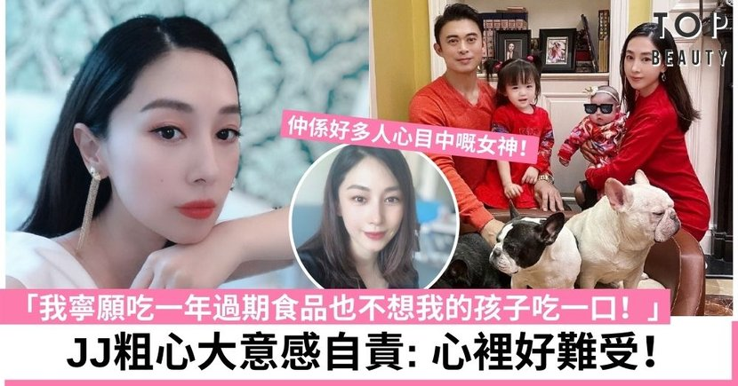 JJ賈曉晨幼女誤飲過期奶粉 怒斥無良商家兼自責:又一次痛苦教訓!