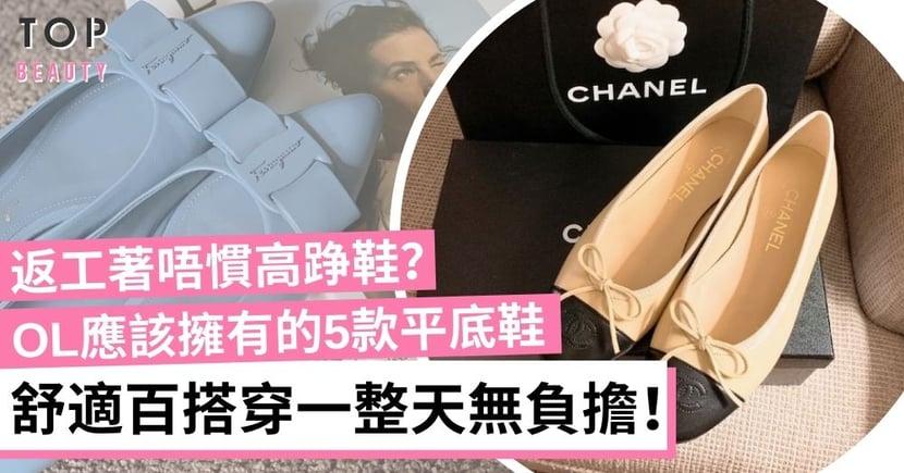 OL不可缺少平底鞋!美編私心推介5個平底鞋品牌 Chanel、Repetto 百搭又舒適