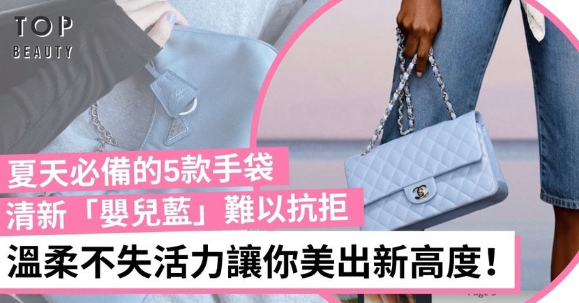 2021夢幻「嬰兒藍手袋」推介!Prada、Dior、LV值得入手 春夏穿搭最佳之選!