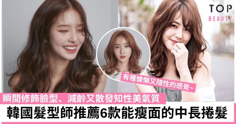 【人氣髮型2021】6款韓國大熱中長捲髮推介 燙完瞬間由包包面變V面及減齡