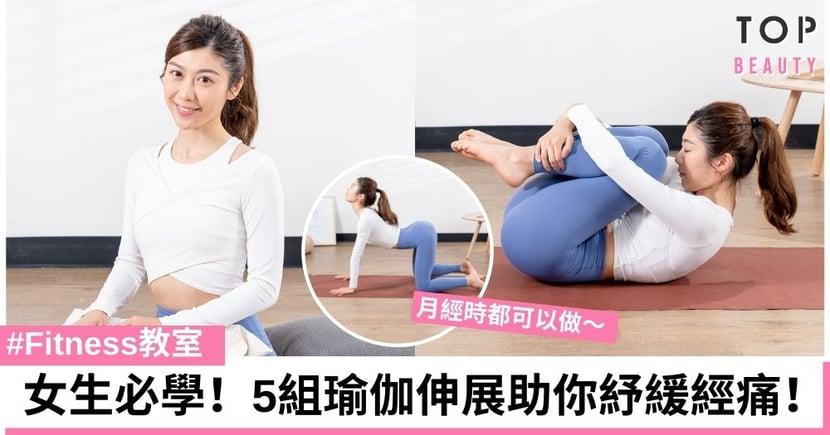 【#Fitness教室】5組女生必學伸展瑜伽 助你紓緩經痛、放鬆情緒!