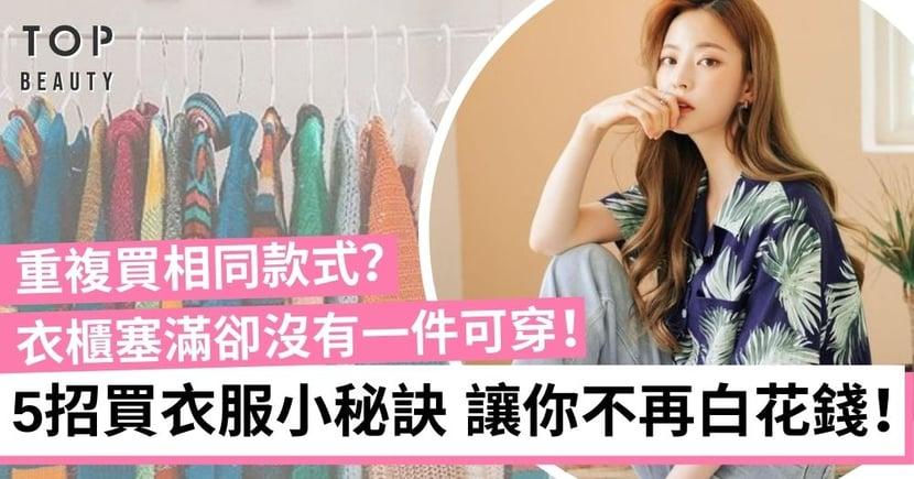 衣櫃擺滿一堆穿不上的衫?5招購物小秘訣讓你不再白花錢!