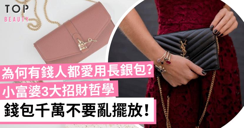 【女生理財】為何有錢人都愛用長銀包?學習小富婆的錢包招財哲學!