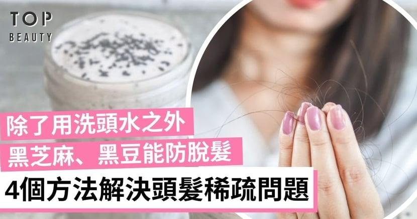 【防脫髮】黑芝麻、黑豆能對抗脫髮、白頭髮!一文看清4個解決頭髮稀疏方法