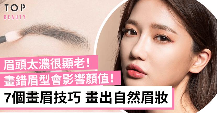 畫錯眉型會影響一個人的顏值!掌握7個畫眉技巧 畫出自然毛流感眉妝