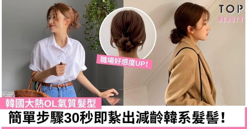 【OL返工髮型】3款大熱韓系髮髻 小顏減齡顯女神氣質!