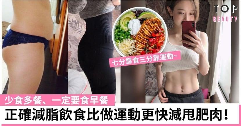七分靠食三分靠做運動 遵守6個減脂飲食原則比做運動更快瘦!內附減脂餐食譜