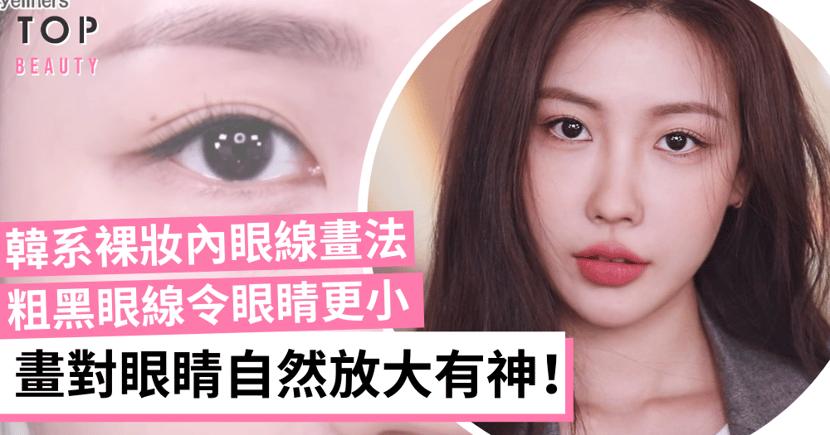 韓系裸妝內眼線畫法 簡單小技巧令眼睛立刻放大 如天生有神大眼!