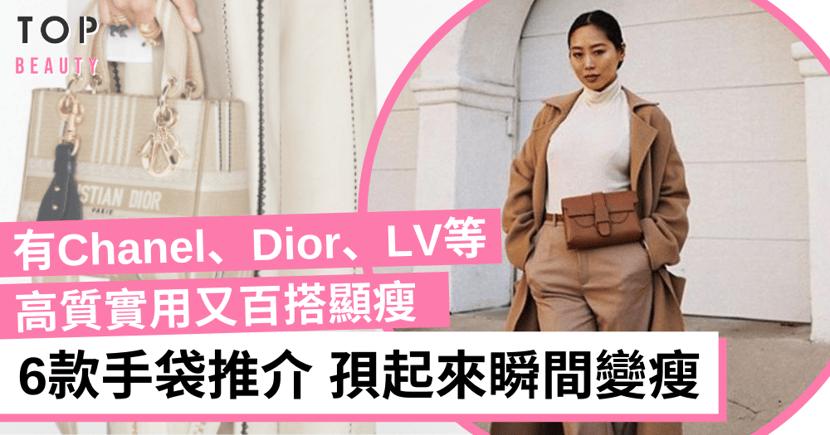 手袋有顯瘦效果?精選6款入門手袋 有Chanel、Dior、LV等 孭起來視覺上瘦5kg又百搭