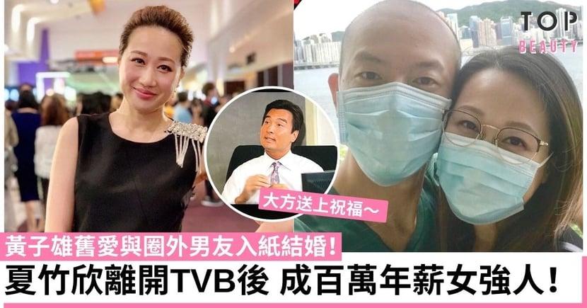 【黃子雄舊愛】夏竹欣與男友入紙結婚 離TVB後成百萬年薪女強人!