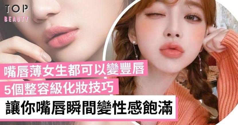 靠化妝可以令嘴唇變得性感飽滿?5個整容級豐唇化妝技巧 讓你有個性感的雙唇