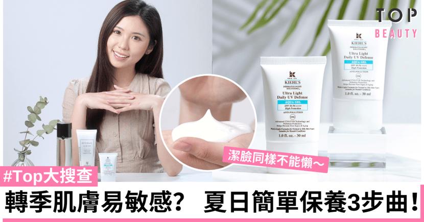 【#Top大搜查】3招夏日簡單保養小貼士 保持肌膚潔淨不黏膩!