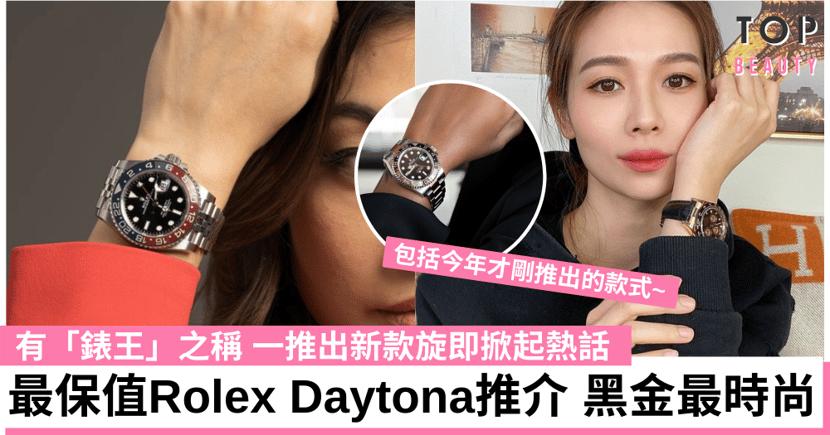 【Rolex手錶2021】5款被譽為「錶王」Daytona推介 最保值、具投資潛力 早買早享受