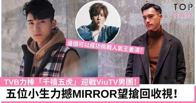TVB力棒「千禧五虎」迎戰ViuTV男團MIRROR!哪一位最有機會成為一線小生?
