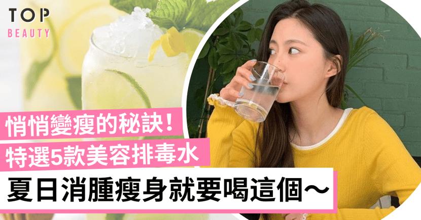 飲水都可以減肥!5款網絡爆紅「瘦身排毒水」美顏消脂健康減重超簡單!