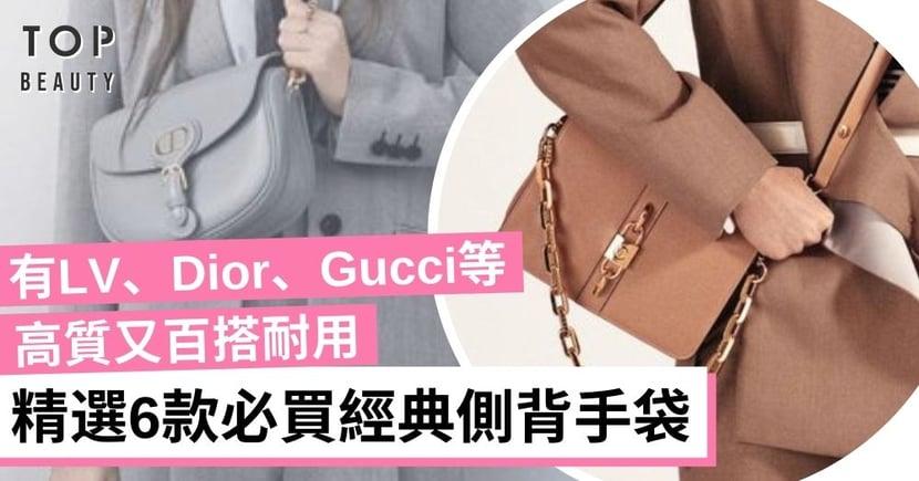 【人氣手袋2021】6款經典側背手袋推介 有LV、Dior、Gucci等 高質、易襯又實用