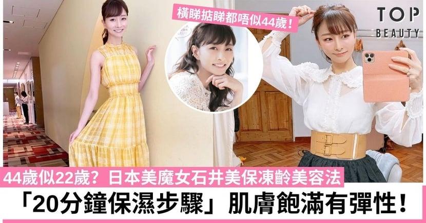 44歲日本美魔女石井美保逆齡秘訣大公開 分享「24小時護膚日程表」凍齡全靠這幾招!