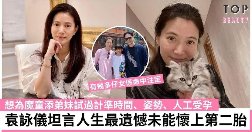 【日日媽媽聲】袁詠儀追生第二胎計準時間、姿勢、人工受孕 最後失敗成人生遺憾