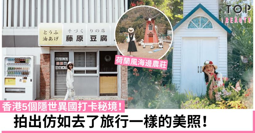 【香港好去處】5個隱世打卡秘境 仿如去了外國旅行一樣!