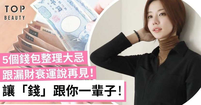 【女生理財】5個錢包整理大忌!給金錢一個舒適的家 拯救漏財衰運!