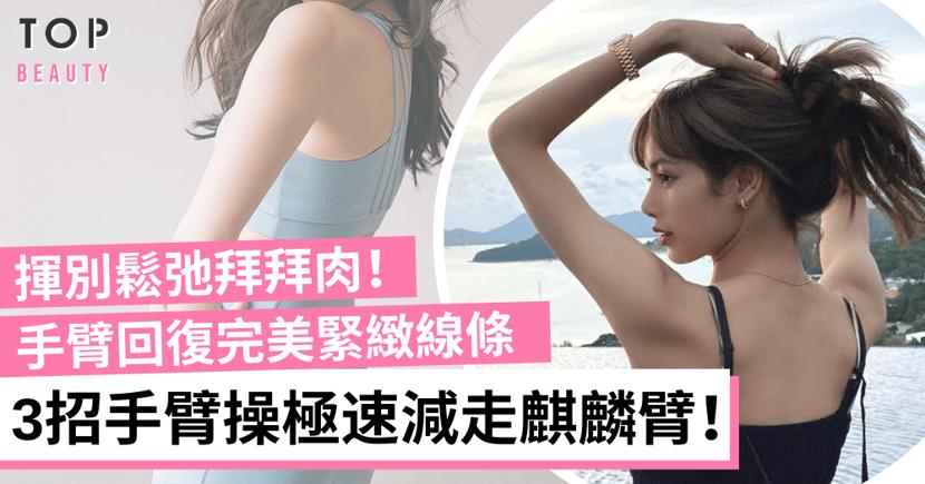 減拜拜肉必學!日本女生3招零工具手臂操 練出完美緊緻線條!