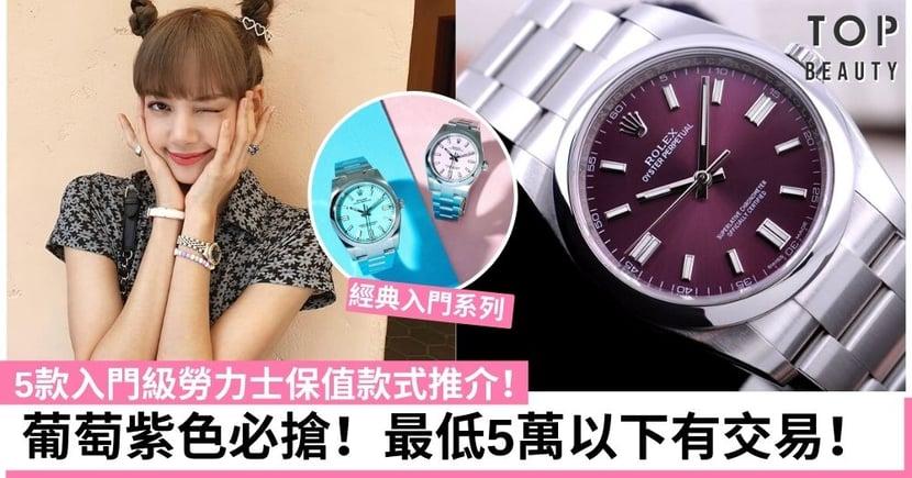 【Rolex女生入門】5款勞力士保值款式推介 葡萄紫色勞力士最受女性喜愛!