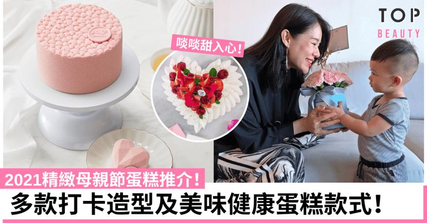 【母親節蛋糕2021】多款打卡造型及美味健康蛋糕款式 媽媽必定大愛!