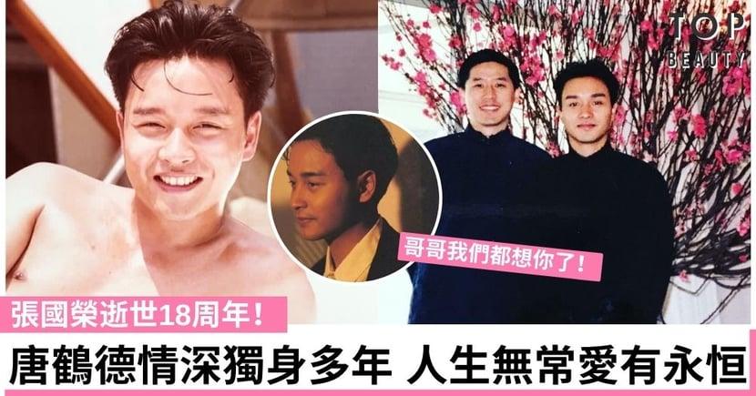 張國榮逝世18周年|唐鶴德情深依然發佈哥哥獨照:想你了!