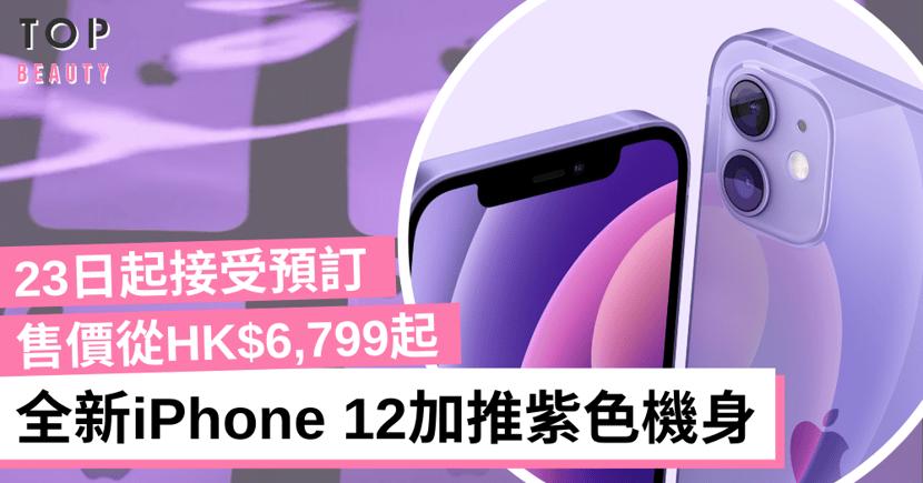 【Apple發佈會2021】iPhone 12推出全新紫色機身 AirTag同步登場!簡易追蹤物件