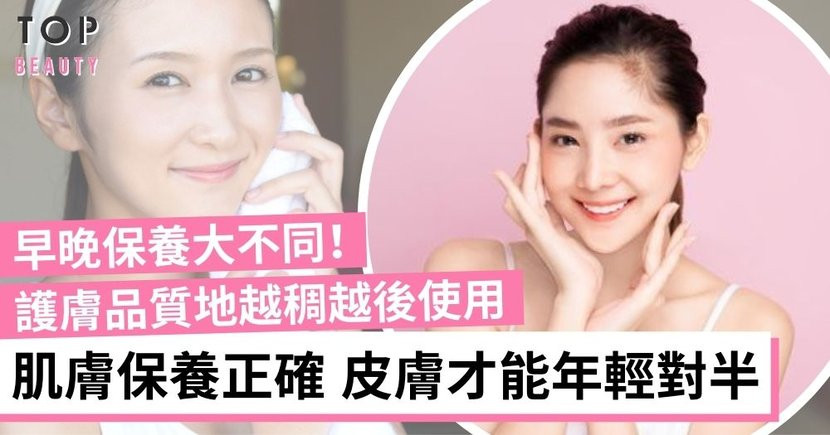 【肌膚保養】護膚品質地越稠越後使用!掌握正確肌膚保養步驟 皮膚才能年輕10歲