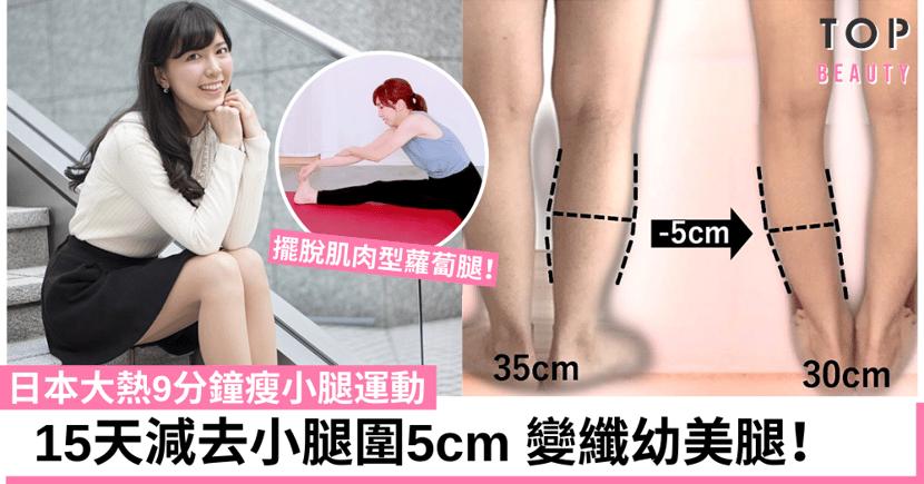 日本大熱9分鐘瘦小腿運動 15天減去小腿圍5cm 擺脫肌肉型蘿蔔腿!