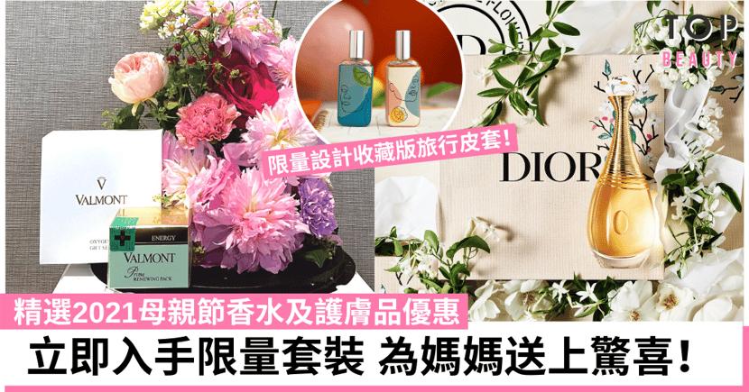 【母親節2021】香水及護膚品牌推限量優惠 即入手Dior、Valmont、Atelier Cologne套裝