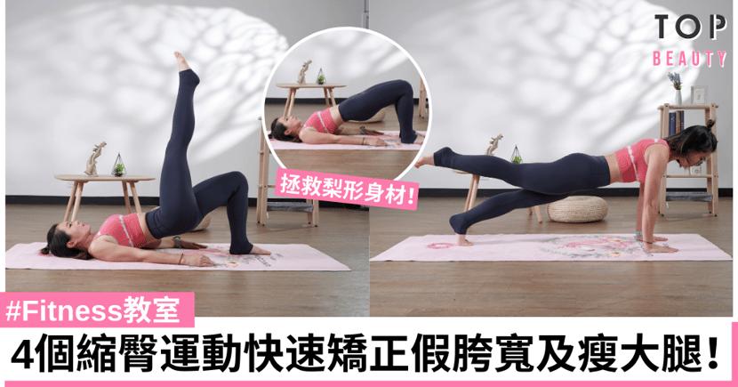 【#Fitness教室】4個動作輕鬆修腿提臀 拯救梨型身材!