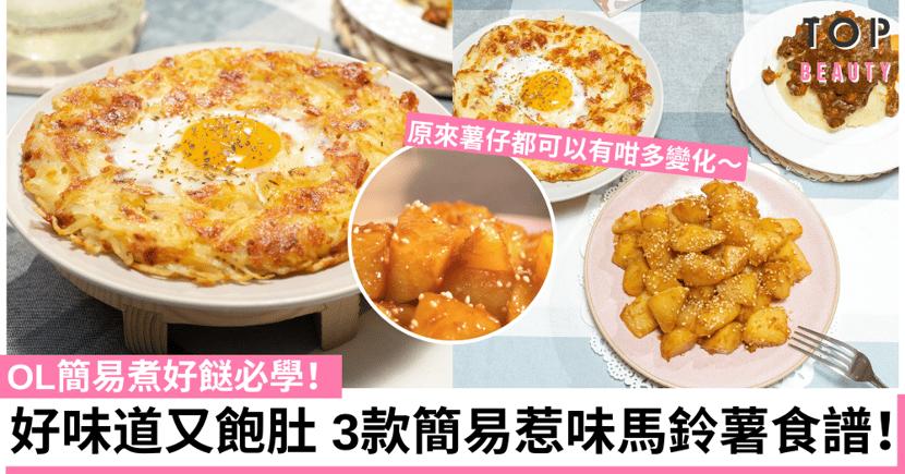 【#Top好煮意】OL好餸必學 3款簡易惹味馬鈴薯食譜!