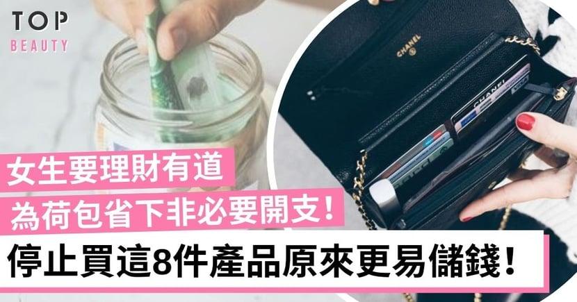 【女生理財】總是花錢容易儲錢難?儲蓄前先停止的購買8類產品!