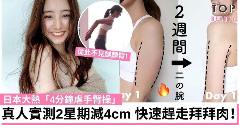 日本大熱「4分鐘手臂操」2星期減4cm快速見效 從此不見麒麟臂!