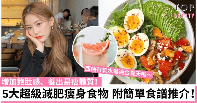 減肥瘦身內行人都懂吃!5大超級瘦身食物附簡單食譜推介!