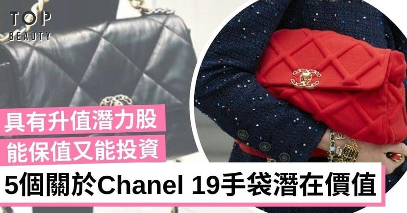 Chanel 19手袋最有投資價值!一文看清5個關於Chanel 19手袋的潛在升值力