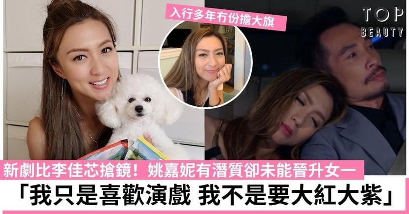 【愛美麗狂想曲】姚嘉妮飾演陳豪前妻獲讚 入行20年徘徊二三線觀眾抱不平