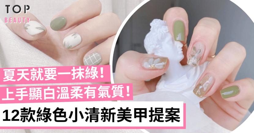 【夏日美甲提案】12款綠色小清新美甲 上手顯白溫柔超有氣質!