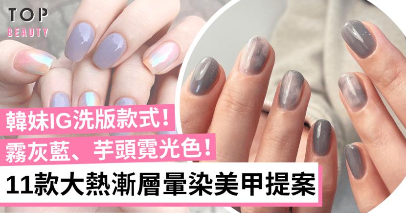 【2021春夏美甲】韓國大熱11款「漸層暈染美甲」提案!霧灰藍、芋頭霓光色瞬間提升高雅氣質!