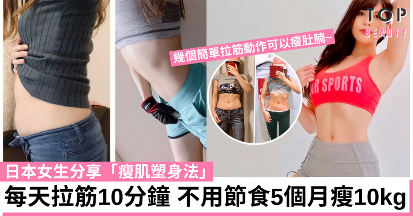 日本女生分享「瘦肌塑身法」簡單拉筋動作強化胸肌減肚腩 5個月激瘦10kg
