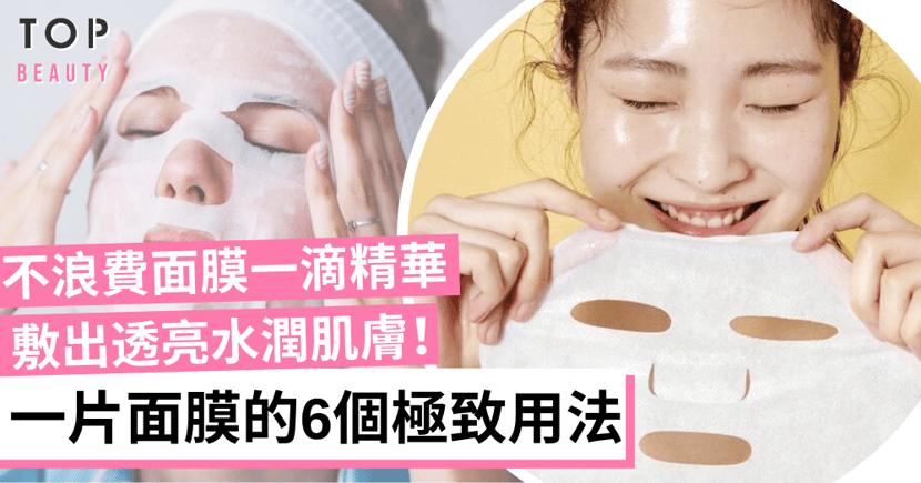 一片面膜的6個極致用法!不浪費精華敷出水潤肌膚!