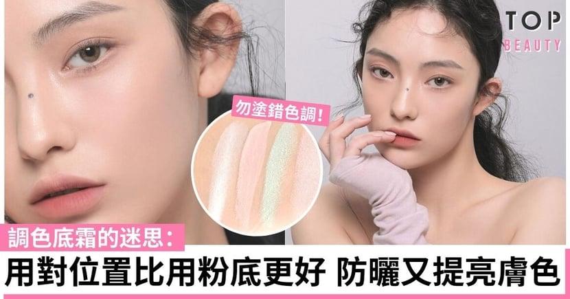 肌膚對抗炎夏方案:捨棄粉底換上透薄調色霜,營造似有若無清新自然妝容