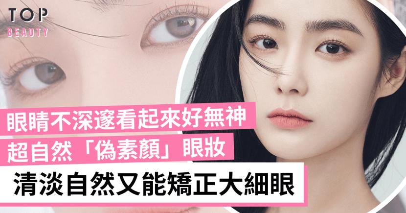 【眼妝教學】即學4個簡單步驟化出超自然「偽素顏」眼妝 眼型瞬間被矯正