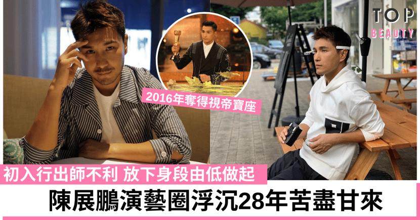 44歲陳展鵬大器晚成 事隔20年再戰樂壇成功不嫌晚