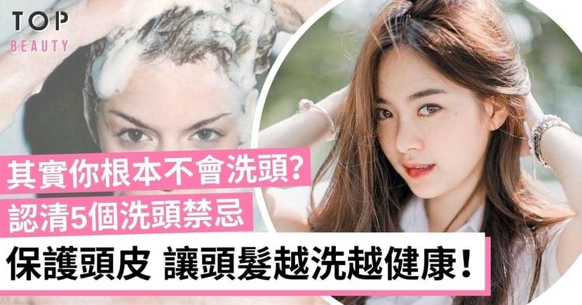 【頭髮護理】一直以來都「洗錯了」?怎樣洗頭才算正確? 5個你要知道的洗頭禁忌!