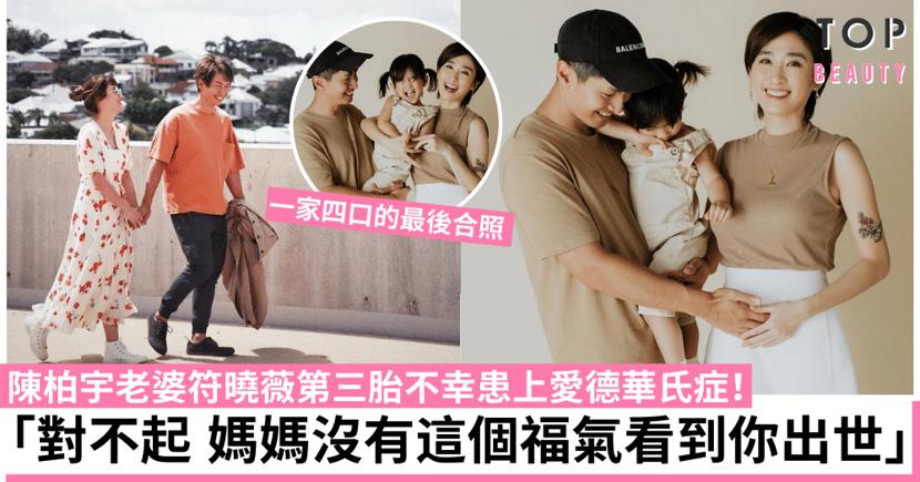 陳柏宇老婆符曉薇再受懷孕打擊 第三胎患上愛德華氏 忍痛放棄小生命!