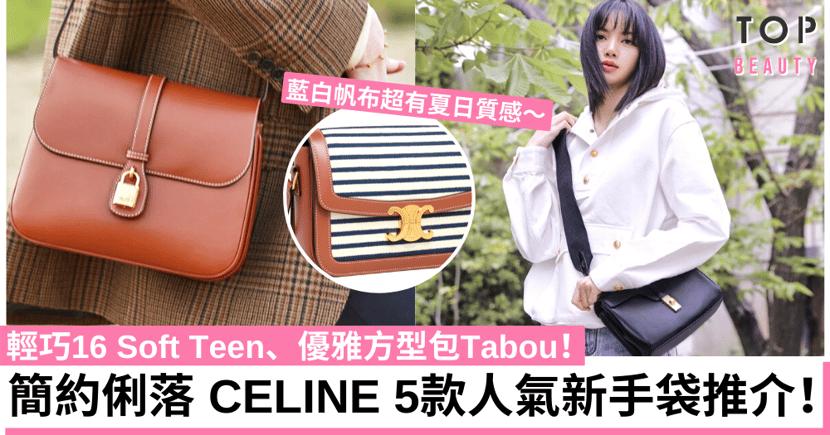 CELINE手袋 輕巧16 Soft Teen、優雅方型包Tabou等5款新手袋推介!