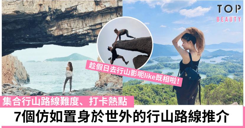 【香港行山好去處】7個行山打卡熱點推介 絕美景色讓你仿似置身於世外
